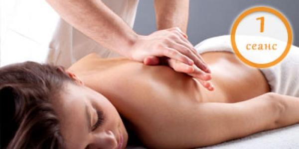 Классический общий массаж 1 сеанс