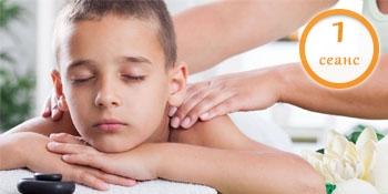 Детский массаж от 8 до 15 лет 1 сеанс