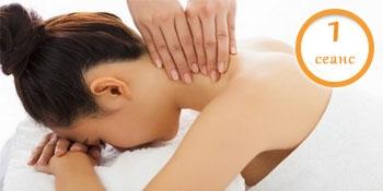 Классический массаж шейно-воротниковой зоны 1 сеанс
