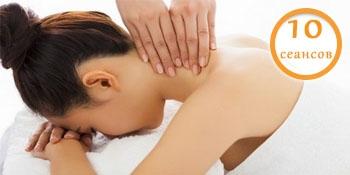 Классический массаж шейно-воротниковой зоны 10 сеансов