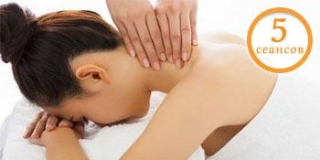 Классический массаж шейно-воротниковой зоны 5 сеансов
