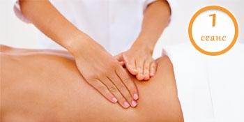 Классический массаж спины 1 сеанс