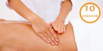Классический массаж спины 10 сеансов