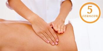 Классический массаж спины 5 сеансов