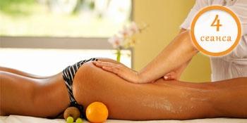 СПА-программа | Медовое обертывание с антицеллюлитным массажем 4 сеанса