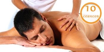 Спортивный массаж 10 сеансов