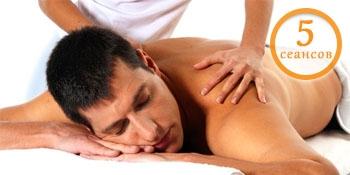 Спортивный массаж 5 сеансов