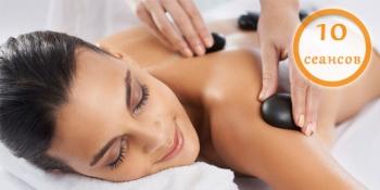 Абонемент Стоун-массаж (стоун-терапия) 10 сеансов