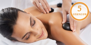 Абонемент Стоун-массаж (стоун-терапия) 5 сеансов